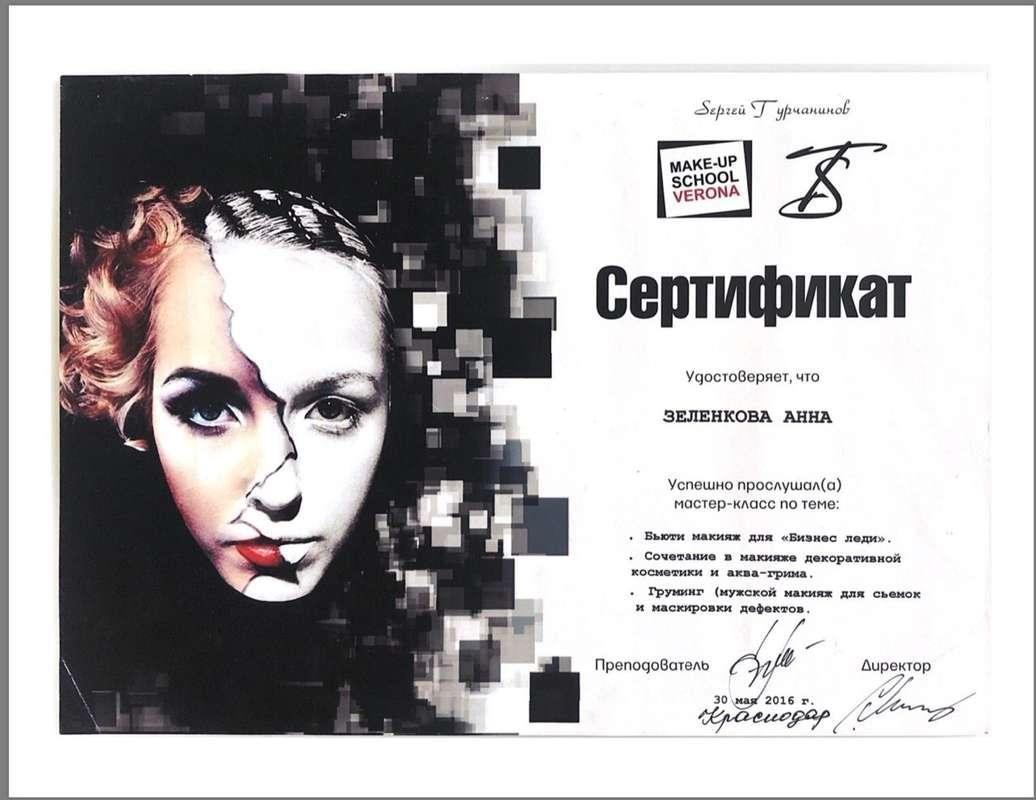 Фото 19186284 в коллекции Мои дипломы - Визажист Анна Зеленкова