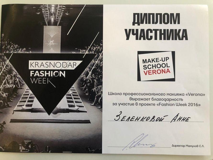 Фото 19186286 в коллекции Мои дипломы - Визажист Анна Зеленкова