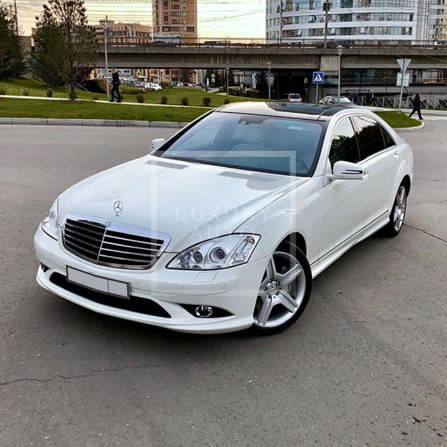 №2 Седан Mercedes-Benz S class
