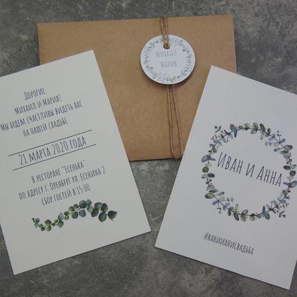 Приглашение из дизайнерской бумаги