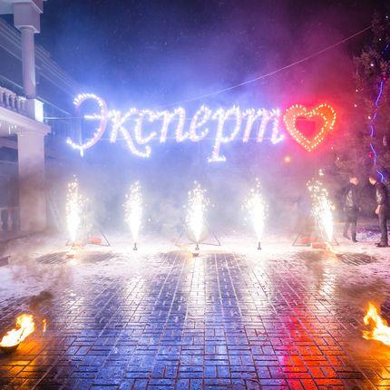Огненное шоу Прометей (программа максимум)