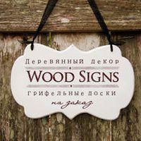 Wood Signs - свадебный декор