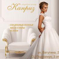 Каприз - свадебный салон