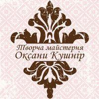 Творча майстерня Оксани Кушнір - аксесуари