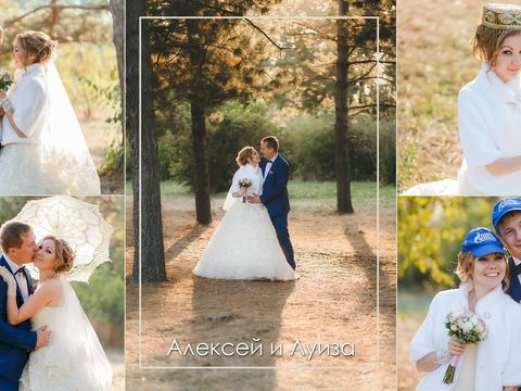 Свадьба Алексея и Луизы