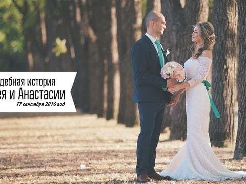 Свадебный клип Сергея и Анастасии