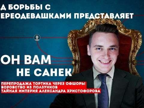Шоумен Александр Христофоров | Showreel 2016