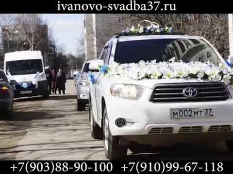 Свадебный кортеж Тойота Хайлендер