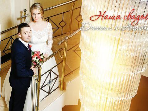 Свадьба в Сочи. Даниил и Анастасия - Наша свадьба