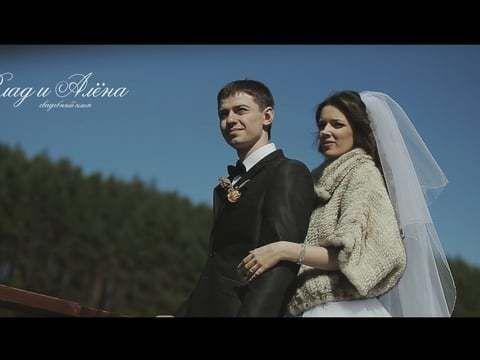 Влад и Алёна. Свадебный клип