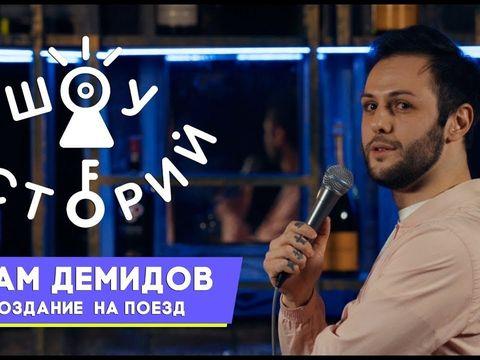 Гурам Демидов. «Шоу Историй»