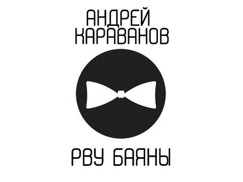 Ведущий на свадьбу Хабаровск - Андрей Караванов