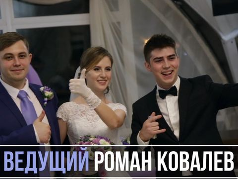 PROMO Роман Ковалев 2015