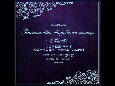 Свадебный танец жениха невесты и отца(Anastasya&Ameli) choreo by Konnova Anastasiya