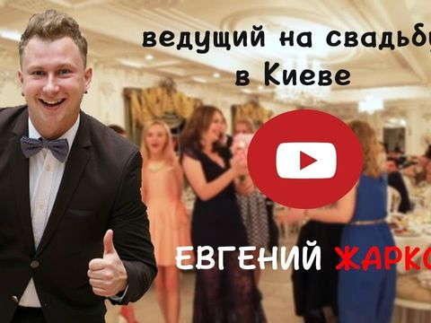 Свадьба, ведущий Евгений Жарков. Киев.