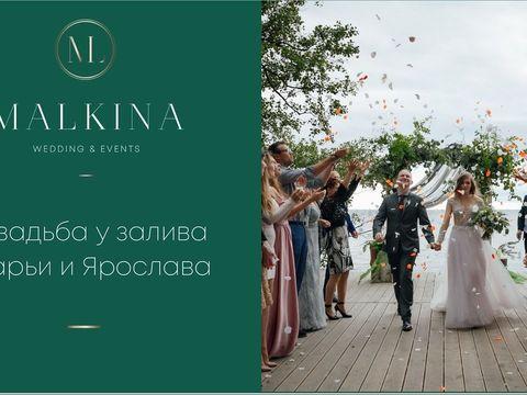 Свадьба на заливе