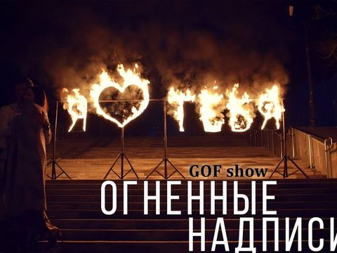 Горящие буквы и сердце на свадьбу | Ростов | GOF show