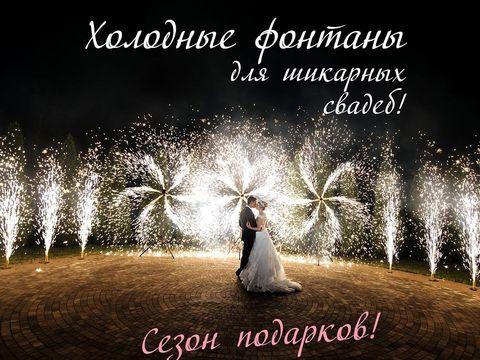 Композиции из холодных фонтанов на свадьбу | Ростов | GOF show