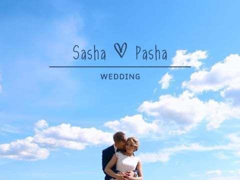 Саша и Паша
