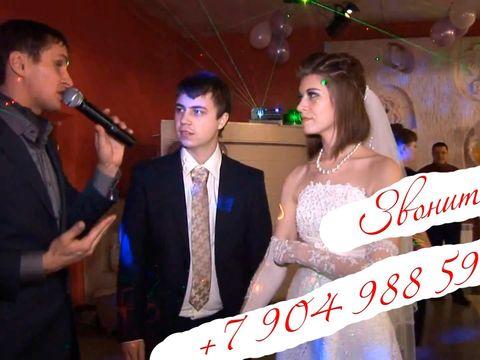 Ведущий на Свадьбу Евгений Дегтярев
