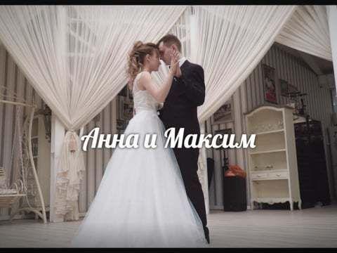 Анна и Максим