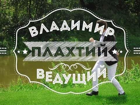 Ведущий в стиле WI FI - Владимир Плахтий - раздаю позитив - подключайся)