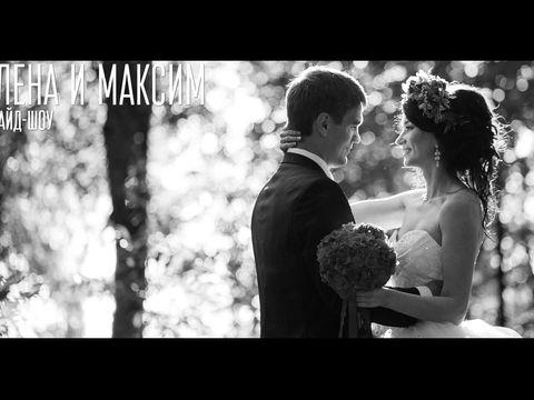 Елена и Максим.Свадебное слайд-шоу.Wedding.