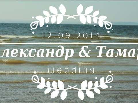 Свадьба по мотивам Толкиена