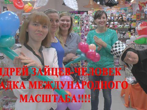 Зайцев-человек -загадка международного масштаба!!!