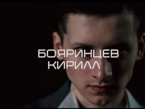 Иллюзионист Кирилл Бояринцев. Промо 2019
