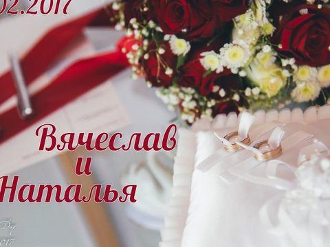 Wedding_day Вячеслав&Наталья 11022017