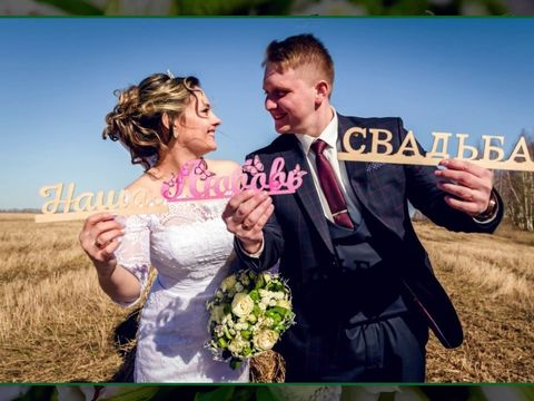 Свадьба Александра и Ольги 14042018