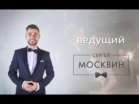 ведущий на свадьбу в СПб, промо ролик