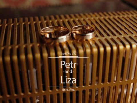 Петр и Лиза