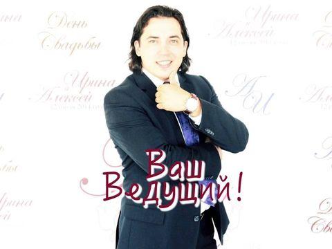 ведущий на свадьбу Дмитрий Гридунов- видео