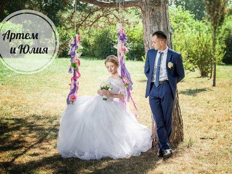 Свадебный клип Арема и Юлии