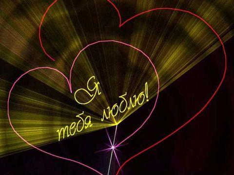 Свадебное лазерное шоу по истории любви