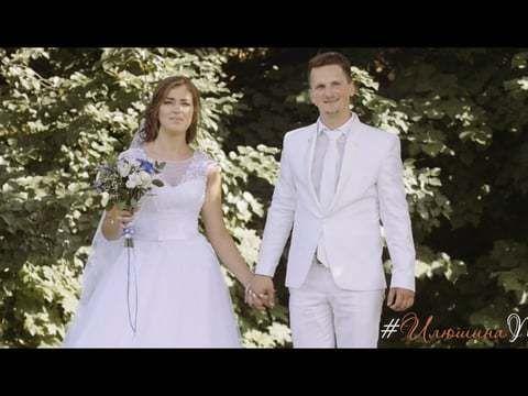 свадебный клип Тани и ИлИи