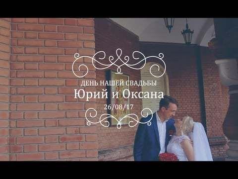 Юра и Оксана. Свадебная видеосъемка в Ижевске