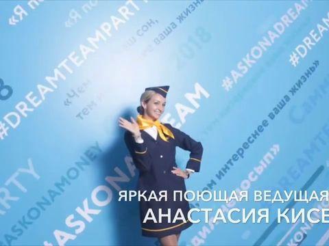 Промо-ролик ведущая Анастасия Киселева