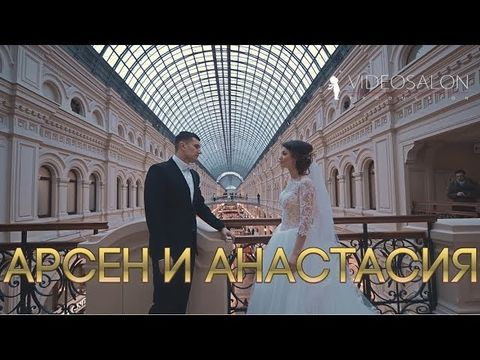 Свадебный клип: Арсен и Анастасия