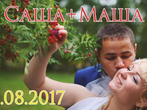 Свадьба 2017 в Нижневартовске - Саша+Маша (25.08.2017)