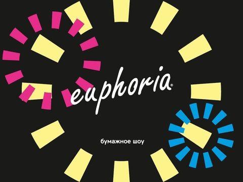 Бумажное шоу EUPHORIA   День рождения