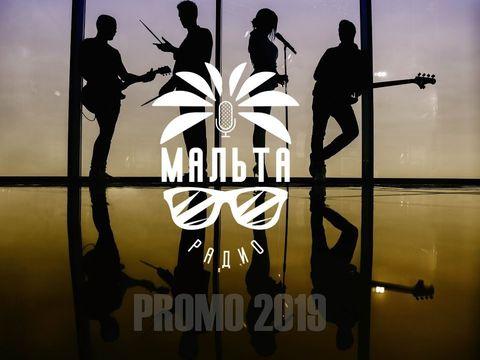 РАДИО МАЛЬТА PROMO 2019 Челябинск Екатеринбург Сочи Москва Живая музыка на свадьбу