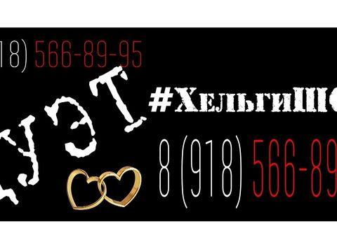 ДУЭТ #ЕленаКоловрат и #ОлегКоловрат!Свадьба в Ростове, г.Шахты и области.НЕ#тамада #ХельгиШОУ