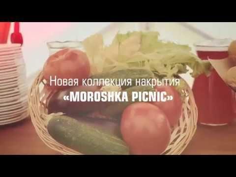 "Коллекция накрытия ""Moroshka Picnic"""
