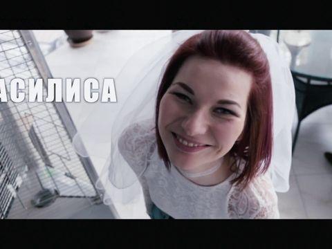 Стас и Василиса
