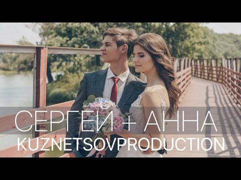 Wedding video   Сергей + Анна   KUZNETSOVPRODUCTION