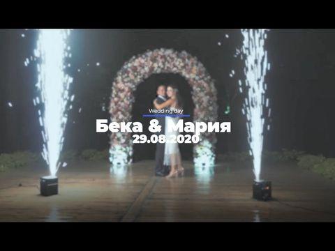 Бека И Маша 29.08.2020
