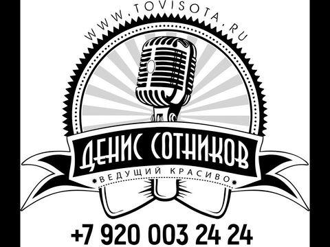 Ведущий Денис Сотников Нижний Новгород